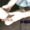 12月1日《沖縄地区》【ATS・ELab.認定】介護アロマテラピスト養成コース