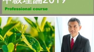【沖縄校】プロフェッショナルコースコース 中級理論2019年バーション 全2日間